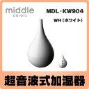ドウシシャ middle colors Long(ミドルカラーズロング) 超音波式加湿器 MDL-KW904-WH ホワイト【smtb-TK】