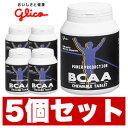 【5個セット】グリコ スポーツサプリメント「BCAAチュアブルタブレット」(G17954)【瞬発系】【送料無料】