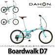 DAHON 20インチ折りたたみ自転車 Boardwalk D7 【カラー3色】【送料無料】【メール便不可】