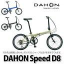 DAHON 20インチ折りたたみ自転車 Speed D8 【カラー3色】【送料無料】【メール便不可】