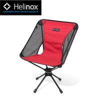 Helinox アウトドアチェア スウィベルチェア 1822155 (RD:レッド)【送料無料】の画像