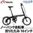 武田産業 自転車 16インチ折りたたみ自転車 CHACLE(チャクル) FDN-CC166AL(ブラック/ブラック) 【送料無料】【メール便不可】【ラッピング不可】
