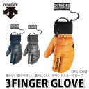 DESCENTE スキーグローブ 3FINGER GLOVE DGL-5005 【ユニセックス/男女兼用】【メール便不可】