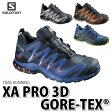 SALOMON シューズ XA PRO 3D GORE-TEX L39072000 【カラー4色】【サイズ:26.0-26.5cm】【送料無料】【メール便不可】
