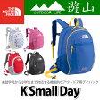 ザノースフェイス バッグ K SMALL DAY NMJ71653 【キッズ/子供用】【メール便不可】【ラッピング不可】