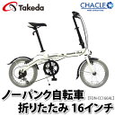 武田産業 自転車 16インチ折りたたみ自転車 CHACLE(チャクル) FDN-CC166AL(ホワイト/グレー) 【送料無料】【メール便不可】【ラッピング不可】