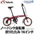 武田産業 自転車 16インチ折りたたみ自転車 CHACLE(チャクル) FDN-CC166AL(レッド/ブラウン) 【送料無料】【メール便不可】【ラッピング不可】