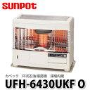 サンポット 石油暖房機 カベック FF式暖房機床暖内蔵 UFH-6430UKF O(ホワイト) 【ボイスでお知らせ】【送料無料】【メール便不可】【ラッピング不可】