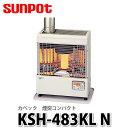 サンポット 石油暖房機 カベック 煙突コンパクト KSH-483KL N(ホワイト) 【送料無料】【メール便不可】【ラッピング不可】