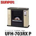 【石油暖房機】サンポット ゼータスイング ウォームトップ FF式石油ストーブ (FF式床暖) UFH-703RX P 【ラッピング不可】