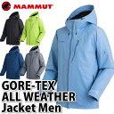 (ウェア)MAMMUT(マムート) 1010-26180 GORE-TEX ALL WEATHER Jacket Men (ユーロサイズ)(ラッピング不可)