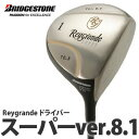 【全エントリー利用で最大ポイント5倍】ブリヂストン Reygrande Super ver.8.1 ドライバー(QB8B1W)【ゴルフクラブ】【送料無料】