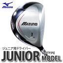 MIZUNO ミズノ ゴルフクラブジュニアモデル(120タイプ)ドライバー 43BB-20451【ジュニア用/キッズ用/子供用】