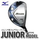 MIZUNO ミズノ ゴルフクラブジュニアモデル(140タイプ)フェアウエーウッド 43BB-20454【ジュニア用/キッズ用/子供用】