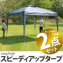 【在庫あり】【2m×2m】Long Field スピーディアップ・タープLF-T200(2m×2m)/蚊帳 2点セット【ワンタッチタープ/イベントテント/バーベキューBBQ/キャノピー】