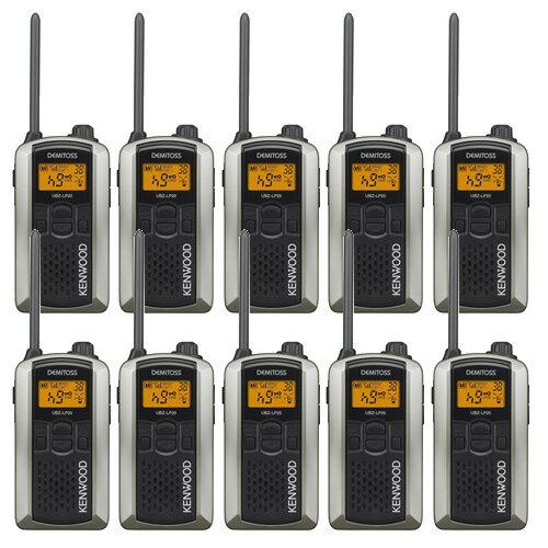 【10台セット】ケンウッド(KENWOOD) 特定小電力トランシーバー UBZ-LP20(SL) シルバー [デミトス/DEMITOSS][無線機](ラッピング不可)