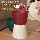 【送料無料】生ゴミ処理機(乾燥機)・食品乾燥機 エアドライI...