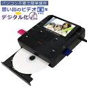 【テープが劣化する前に!!】 とうしょう ダビングレコーダー DMR-0720 ビデオテープ ビデオカメラ 想い出 思い出 整理 デジタル保存 デジタル化 DVD ダビング レコーダー CD USB 録画 録音 ダビングメディアレコーダー TOHSHOH