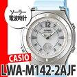 【国内正規品】【ソーラー電波】CASIO カシオ wave cepter(ウェーブセプター) LWA-M142-2AJF【レディース・レディス】【メール便不可】