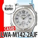 【在庫あり】ブルーの樹脂バンド【ソーラー電波】CASIO カシオ wave cepter(ウェーブセプター) LWA-M142-2AJF 【ソーラー電波時計】【送料無料】【レディース・レディス】