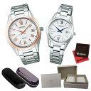 (ペア箱入りセット)(国内正規品)(セイコー)SEIKO 腕時計 SADZ200 SWCW145 ドルチェ&エクセリーヌ&腕時計ケース2個 クロス2枚(ステンレスバンド ソーラー電波 アナログ ペアウォッチ)