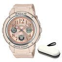 楽天ホームショッピング(7月新商品)(時計ケースセット)(国内正規品)(カシオ)CASIO 腕時計 BGA-150CP-4BJF (ベビーG)BABY-G レディース Pink Beige Colors(樹脂バンド クオーツ アナデジ)