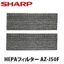 SHARP エアコン用交換フィルター(2枚組×1セット)AZ-J50F【メール便不可】