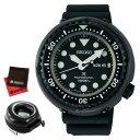 (時計ケース丸型・クロスセット)セイコー SEIKO 腕時計 SBBN047 プロスペックス PROSPEX マリーンマスター プロフェッショナル メンズ コアショップ専用 クオーツ シリコンバンド アナログ(国内正規品)