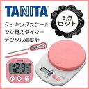 TANITA[タニタ]【キッチン3点セット】【カラー:ピンク...