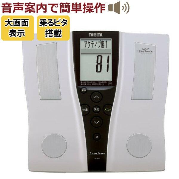 TANITA【タニタ/体組成計/体重計】BC-210SV(シルバー)[BC210]【メール便不可】