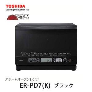 東芝【スチームオーブンレンジ】 ER-PD7(K) ブラック 【石窯ドーム】 [ERPD7K]【メール便不可】【ラッピング不可】