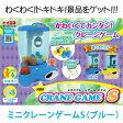 トーコネ 【玩具 おもちゃ】 ミニクレーンゲームS MCS-115B ブルー [MCS115B] 【送料無料】【メール便不可】