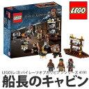 LEGO(レゴ) 4191 パイレーツ・オブ・カリビアン 船長のキャビン【パイレーツオブカリビアンシリーズ】【5702014746213】