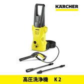 ケルヒャー (KARCHER) 高圧洗浄機 K2 [自動車・窓の洗浄に]【メール便不可】【ラッピング不可】