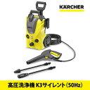 家電 - ケルヒャー 【高圧洗浄機】高圧洗浄機 K3サイレント(50Hz)【ラッピング不可】