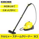 ケルヒャー 【スチームクリーナー】スチームクリーナーSC2【メール便不可】【ラッピング不可】