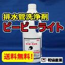和協産業【業務用排水管洗浄剤】ピーピーライト【ラッピング不可】