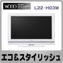 【エコポイント対象】【延長保証対応OK】日立(HITACHI) Wooo ワイド22V型 デジタルハイビジョン液晶テレビ ホワイト L22-H03W ※お取り寄せ