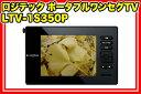 【数量限定セール】ロジテックポータブルテレビLTV-1S350P