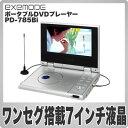 【ワンセグ搭載】エグゼモード ワンセグチューナー付 ポータブルDVDプレーヤー PD-785Bi【7インチワイド液晶】