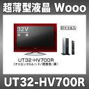 【在庫あり】【延長保証可】HITACHI(日立)Wooo 32V型デジタルハイビジョン液晶テレビ UT32-HV700R【限定色:オリエンタルレッド】 【在庫限り】