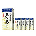【5個セット】 玉乃光酒造 純米吟醸 青パック 300ml 日本酒 京都の地酒(ラッピング不可)