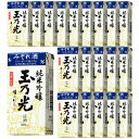 【20個セット】 玉乃光酒造 純米吟醸 青パック 300ml 日本酒 京都の地酒(ラッピング不可)