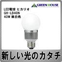 【エントリー利用で最大ポイント3倍】 グリーンハウス LED電球 ヒカリオ GH-LB40N (40W 昼白色)
