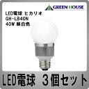 【エントリー利用で最大ポイント3倍】 グリーンハウス LED電球 ヒカリオ GH-LB40N (40W 昼白色) 3個セット