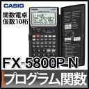 (メーカー再生品)カシオ プログラム関数電卓 10桁 FX-5800P-N CASIO