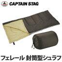 キャプテンスタッグ シュラフ M-3475 フェレール 封筒型シュラフ1200