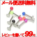UV ball love let stud bolt [body piercing / body pierced earrings / love let / lip / thoragas / ヘリックス / ear pierced earrings / cartilage pierced earrings / mouth pierced earrings / ピアッシング / navel pierced earrings /316L stainless steel] auktn email service free shipping! fs2gm