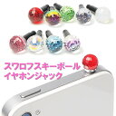 An auktn email service is free shipping Swarovski ball earphone Jack [smartphone / smart phone / smartphone / smartphone pierced earrings /  / ] [iPhone/ eyephone / eye phone] [easy  _ packing]! fs2gm