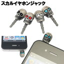 An auktn email service is free shipping scull earphone Jack [smartphone / smart phone / smartphone / smartphone pierced earrings / スマフォピアス / スマピ] [iPhone/ eyephone / eye phone] [easy ギフ _ packing]! fs2gm